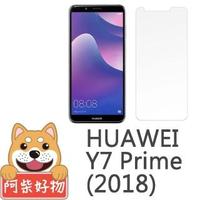 【阿柴好物】HUAWEI Y7 Prime 2018(9H鋼化玻璃保護貼)