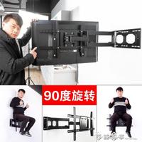 通用電視掛架伸縮旋轉90度折疊電視支架萬能壁掛