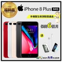 【Apple 蘋果】福利品 iPhone 8 Plus 64GB(原廠配件+保固6個月)