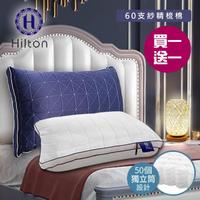 【Hilton 希爾頓】七星級極度舒適乳膠獨立筒枕/買一送一/二色任選(乳膠枕/獨立筒枕/舒柔枕)