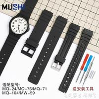 沐時卡西歐橡膠硅膠手錶帶MQ-24/71/76MW-59錶帶鍊針扣配件替換