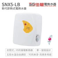 【佳龍】不含安裝 新代系列 即熱式 電熱水器(SNX5-LB)