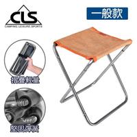 【韓國CLS】304不鏽鋼彈簧收納折疊椅/行軍椅/板凳/登山/露營/兩色任選(一般款)
