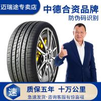 165/155/175/185/195/205汽車輪胎45/50/55/60/65/70R14R15R16R17 s81