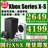 台灣現貨 微軟Xbox Series S/X主機 XSS XSX ONE S 次時代4K遊戲主機 現貨