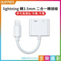 [享樂攝影]2代支持聲卡麥克風!lightning 轉 3.5mm 麥克風通話/耳機/充電 二合一轉接線 相容APPLE iOS14