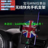 mini one cooper cooper s手機架改裝車載無線充電手機支架導航座countryman F60中控排擋
