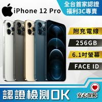 【創宇通訊│福利品】贈好禮 有保固好安心! Apple iPhone 12 Pro 256GB 6.1吋5G手機 (A2407)