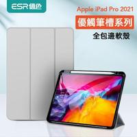 【ESR 億色】iPad Pro 11/12.9吋 2021 智能休眠保護殼/套  優觸筆槽系列