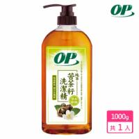 【OP】純粹苦茶籽洗潔精1000g(好沖洗、不殘留-洗碗精)