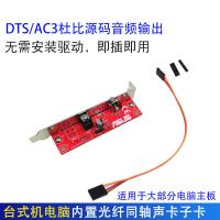 臺式機電腦主板SPDIF OUT輸出數字音頻AC3DTS源碼光纖同軸5.1聲卡