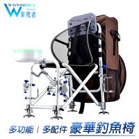 『W.H』 豪華多功能摺疊釣椅|收納大背包 附多功能折疊餌盤 傘架 杯架 折疊椅 釣椅 釣魚用具 戶外椅 露營椅