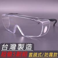 【EYEFUL】AL281護目鏡、防護眼鏡超值5副組(防護眼鏡可供醫療人員用)