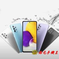 ※南屯手機王※ SAMSUNG Galaxy A52 5G手機 6.5吋 8G+256G【宅配免運費】