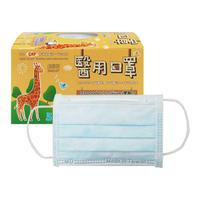 順易利 幼童醫用口罩(50入)水藍色【小三美日】醫療口罩 MD雙鋼印 DS001551