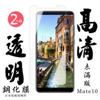 華為 Mate10 日本玻璃保護貼AGC透明防刮鋼化膜(2入-Mate10保護貼Mate10鋼化膜)