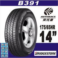 【BRIDGESTONE 普利司通】B-SERIES B391 175/65/14 省油 耐磨 輪胎四入組