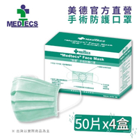 【MEDTECS 美德醫療】美德 手術防護口罩 50片x4盒(二級口罩/手術級/未滅菌)