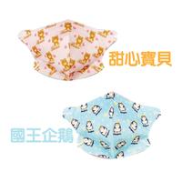 【天心】幼童3D醫療用口罩-現貨供應