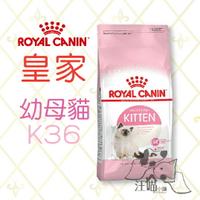 法國 皇家 ROYAL CANIN 幼母貓 (K36) 2kg /4kg