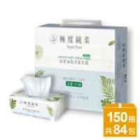 【Superpure 極度純柔】超柔抽取式花紋衛生紙150抽x84包/箱