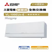 【MITSUBISHI 三菱】VL-100EU5-TWN 壁掛式全熱交換機(開關式-110V)