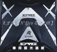 【LFM】DRG 導光 白鐵踏板 腳踏板 SYM DRG158 LED 踏板 光導式 發光踏板