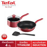 Tefal | ชุดหม้อ กระทะเคลือบ So chef 4 ชิ้น รุ่น G135S495