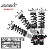 【SILVERS】西維斯 NEOMAX 避震器(適用於Lexus IS200)
