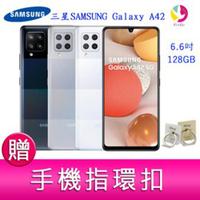 三星SAMSUNG Galaxy A42 (8G/128G) 6.6 吋八核心四鏡頭 5G上網手機  贈手機指環扣x1