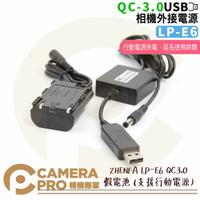 ◎相機專家◎ ZHENFA LP-E6 QC3.0 假電池 支援行動電源 適用 Canon EOS R5 R6 微單