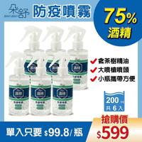 【朵舒】茶樹精油抗菌防護噴霧 含75%酒精 200ml x 6入(防疫/抗菌除臭/乾洗手)