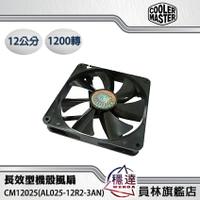 【酷瑪Cooler Master】AL025-12R2-3AN 12公分長效型機殼風扇