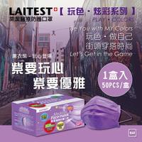 萊潔 LAITEST 醫療防護口罩(成人)薰衣紫-50入盒裝