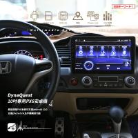 M1Q 本田 CIVIC八代 K12  DynaQuest PX6高端安卓機 Phone link Play商店 導航
