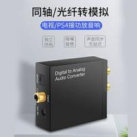 切換器 光纖同軸音頻轉換器適用于小米電視接音響數字spdif轉3.5雙蓮花【林之舍】
