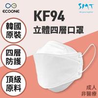 【ECOONE】韓國製造KF94成人款白色立體四層口罩(兩盒 共50片)