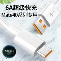 快充頭 適用華為mate40Pro充電器頭66W超級快充mate40Pro+手機6A快充線mate40縱科原裝type-c數據線保時捷RS加長『CM44706』