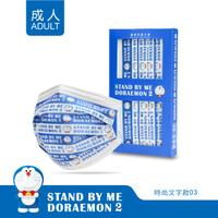 上好 醫療防護口罩 (未滅菌) 平面  哆啦A夢2 [加購品 勿直接下單] 英文藍白條紋款10 片/盒