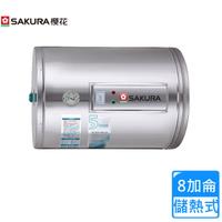 【櫻花】EH0800LS6 儲熱式電熱水器(8加侖)
