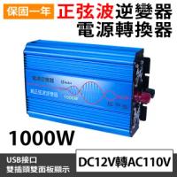 【BESTHOT】1000W純正弦波逆變器 大瓦數帶數顯DC 12V轉AC110V 冰箱 電扇 露營 筆電NB(USB輸出智慧分流3A)