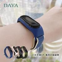 【DAYA】小米手環5/6代專用 尼龍錶帶