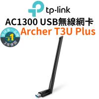 【TP-Link】Archer T3U Plus 1300Mbs 雙頻 高功率USB無線網卡 專攻遠距離 USB網卡