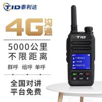 【免運】對講機 4G全國公網對講機戶外車隊數字集群大功率對講手持機插卡5000公里