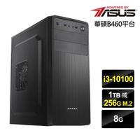【華碩平台】i3四核{飄流步兵II}效能電腦(i3-10100/8G/1T)