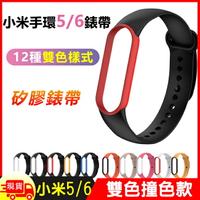 小米手環5/6代雙色撞色拼色防水透氣腕帶錶帶