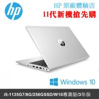 HP ProBook 440 G8 2Q529AV 14吋輕薄商務筆電 I5-1135G/8G/256GSSD好禮送