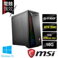 【MSI 微星】Infinite 11-1288TW 電競桌機(i5-11400F/16G/1TB+256GB/GeForce RTX 2060/WIN10)