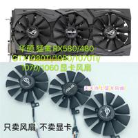 華碩 猛禽RX580/480 GTX1080Ti/1080/1070Ti/1070/1060顯卡風扇 UrfM