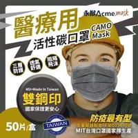 【永猷】雙鋼印 拋棄式成人醫用 活性碳口罩(50入/盒)